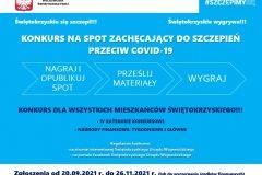 plakat_na_konkurs_1